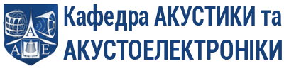 Department of Acoustics and Acoustoelectronics Logo